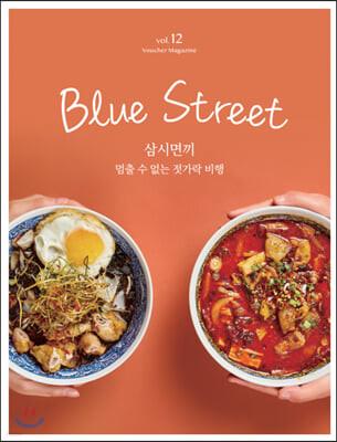 블루스트리트 (BLUE STREET)  (계간) : Vol.12 '삼시면끼, 멈출 수 없는 젓가락 비행' [2020]