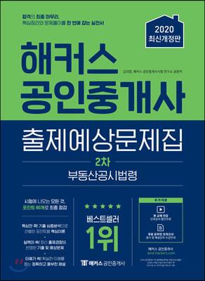 해커스 공인중개사 출제예상문제집 2차 부동산공시법령