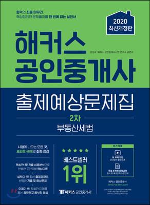 해커스 공인중개사 출제예상문제집 2차 부동산세법