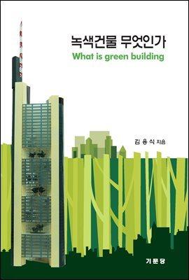 녹색건물 무엇인가
