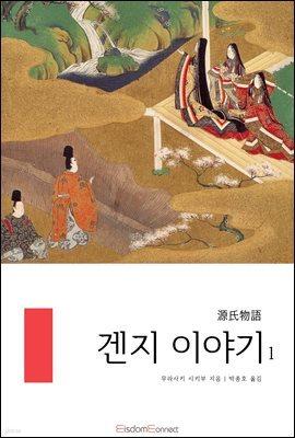 [대여] 겐지 이야기 1권