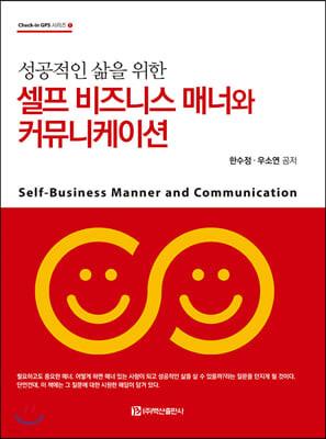 셀프 비즈니스 매너와 커뮤니케이션