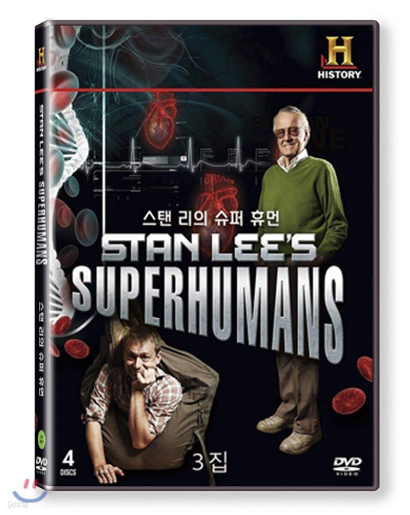 히스토리채널 : 스탠 리의 슈퍼 휴먼 3집 (4Disc)