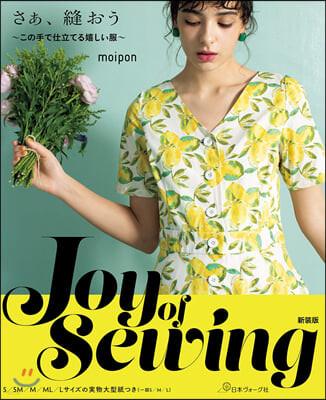 Joy of Sewing さあ,縫おう 新裝版