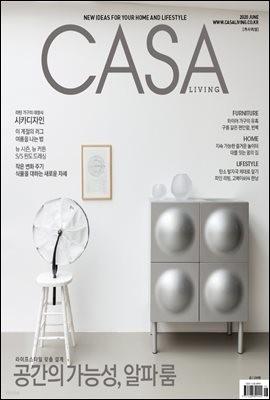 월간 CASA LIVING 2020년 6월호