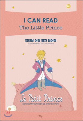 I CAN READ The Little Prince 딥러닝 어린 왕자 단어장