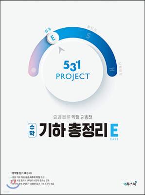 531 프로젝트 PROJECT 기하 총정리 쉽게 E (2021년용)