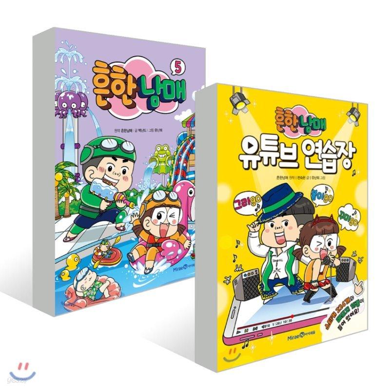 흔한남매 5 + 유튜브 연습장 세트