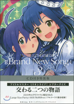 THE IDOLM@STER MILLION LIVE! THEATER DAYS Brand New Song 3 CD付き特裝版