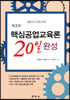 2021 핵심공업교육론 20일 완성
