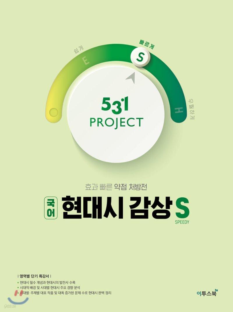 531 프로젝트 PROJECT 현대시 감상 빠르게 S (2021년용)