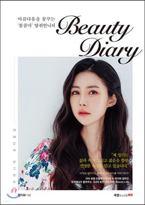아름다움을 꿈꾸는 '꽃줌마' 양쥐언니의 Beauty Diary