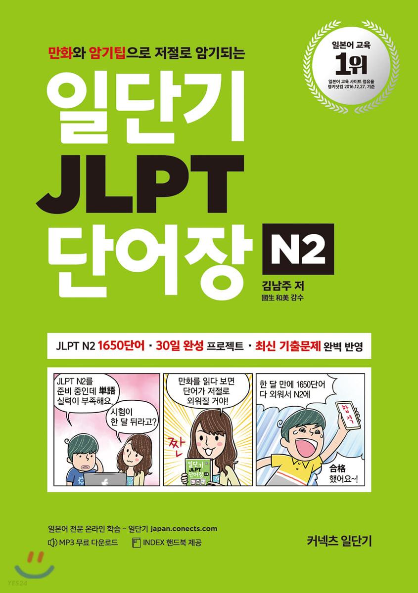 일단기 JLPT 단어장 N2