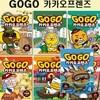 세계역사문화체험학습만화 Go Go 카카오프렌즈 7번-13번 (전7권)