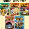 세계역사문화체험학습만화 Go Go 카카오프렌즈 9번-13번 (전5권)