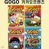 세계역사문화체험학습만화 Go Go 카카오프렌즈 10번-13번 (전4권)