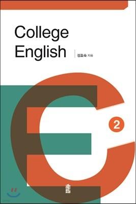 College English 2