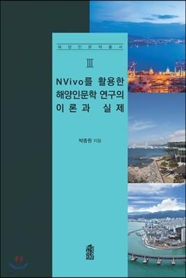 NVivo를 활용한 해양인문학 연구의 이론과 실제