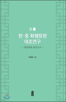 한·중 화행표현 대조연구 : 칭찬어를 중심으로