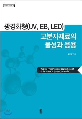 광경화형(UV, EB, LED) 고분자재료의 물성과 응용