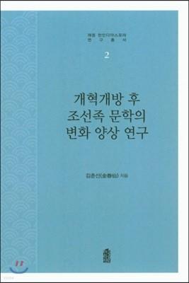 개혁개방 후 조선족 문학의 변화 양상 연구