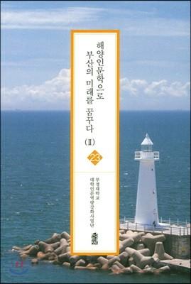 해양인문학으로 부산의 미래를 꿈꾸다 Ⅱ