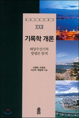 기록학 개론 : 해양수산기록 방법론 탐색