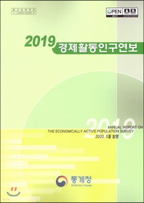 2019 경제활동인구연보