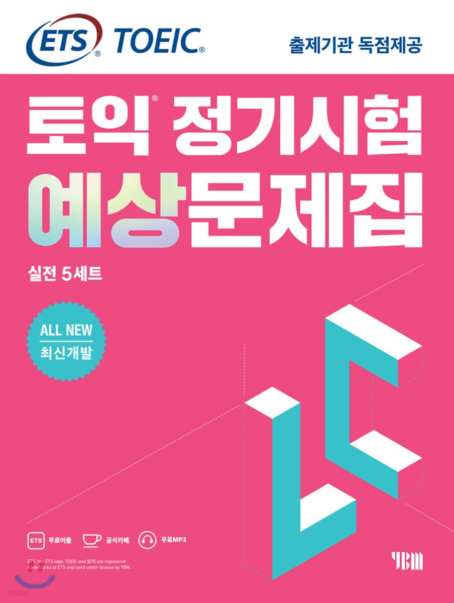 ETS 토익 정기시험 예상문제집 LC(리스닝) 실전 5세트