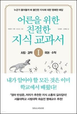 어른을 위한 친절한 지식 교과서 1 사회, 과학, 수학, 국어
