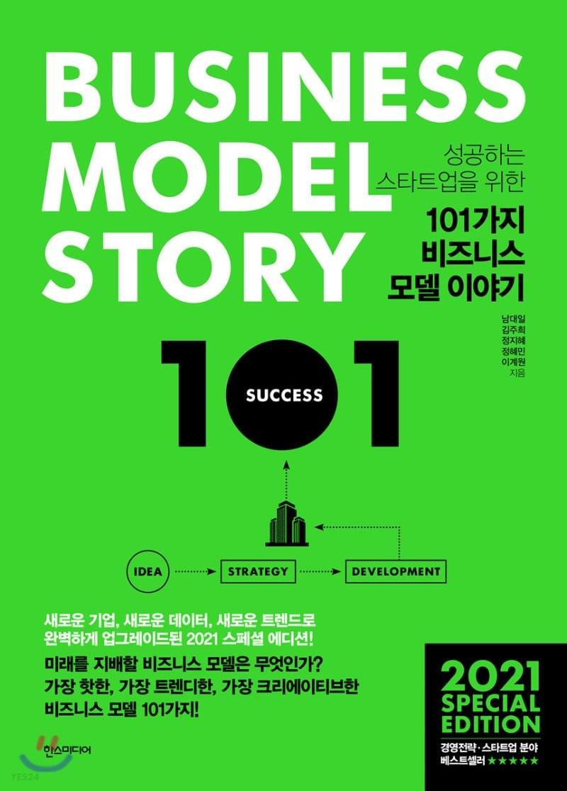 101가지 비즈니스 모델 이야기