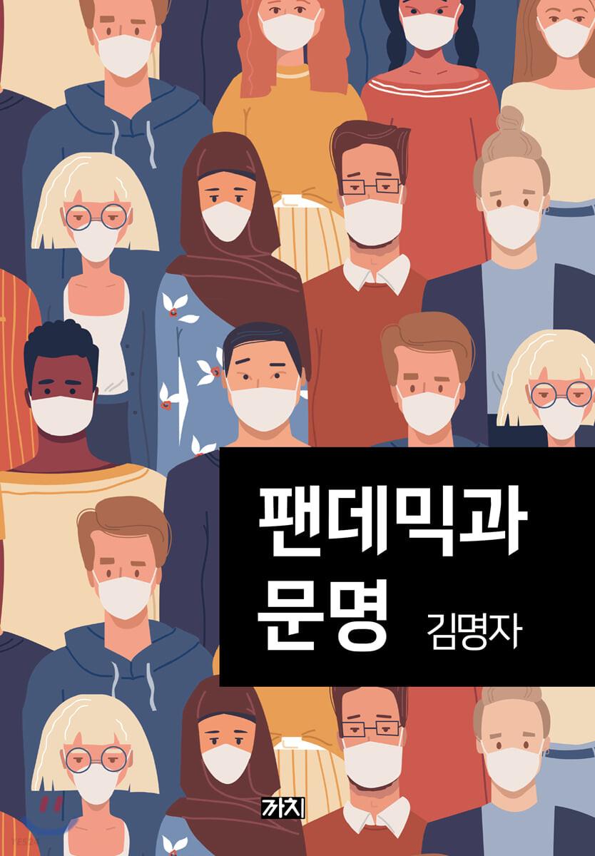팬데믹과 문명