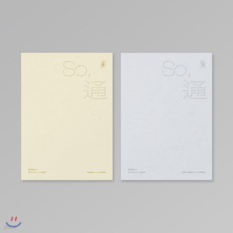 엔플라잉 (N.Flying) - 미니앨범 7집 : So,通(소통) [2종 중 랜덤 1종 발송]