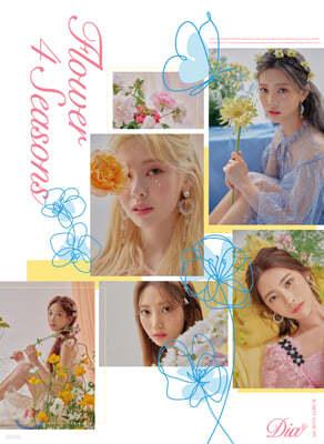 다이아 (Dia) - 미니앨범 6집 : Flower 4 Seasons [Flower ver.]