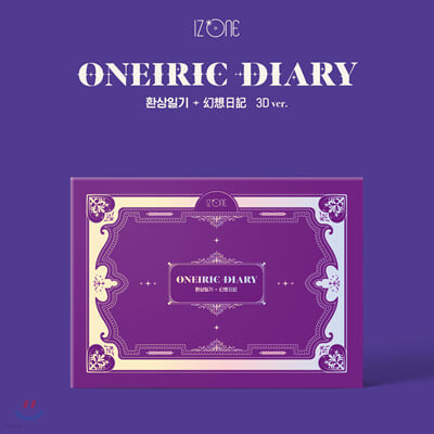 [2회차 응모상품] 아이즈원 (IZ*ONE) - 미니앨범 3집 : Oneiric Diary [3D ver.]