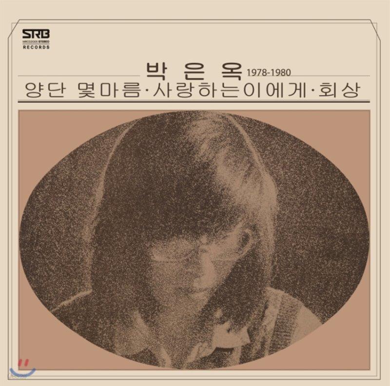 박은옥 - 베스트 앨범 1978-1980 [옐로우 스플래터 컬러 LP]