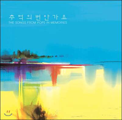 추억의 번안가요 (The Songs From Pops In Memories) [LP]