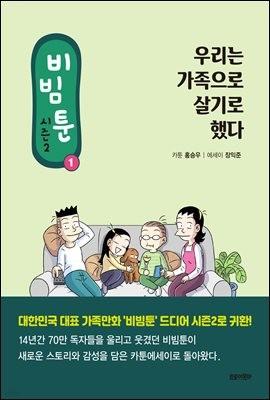 [단독] 비빔툰 시즌 2