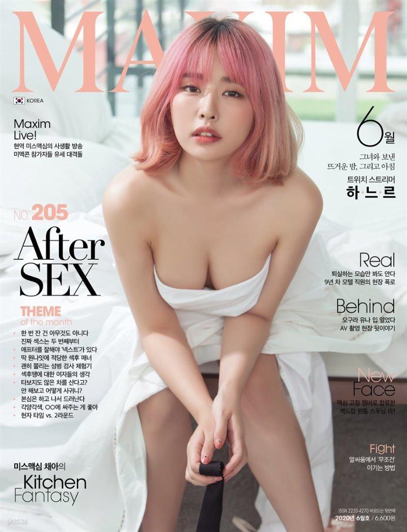 맥심 MAXIM 2020년 06월호
