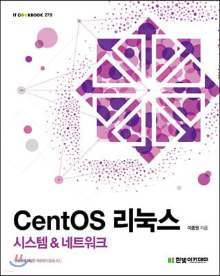 CentOS 리눅스