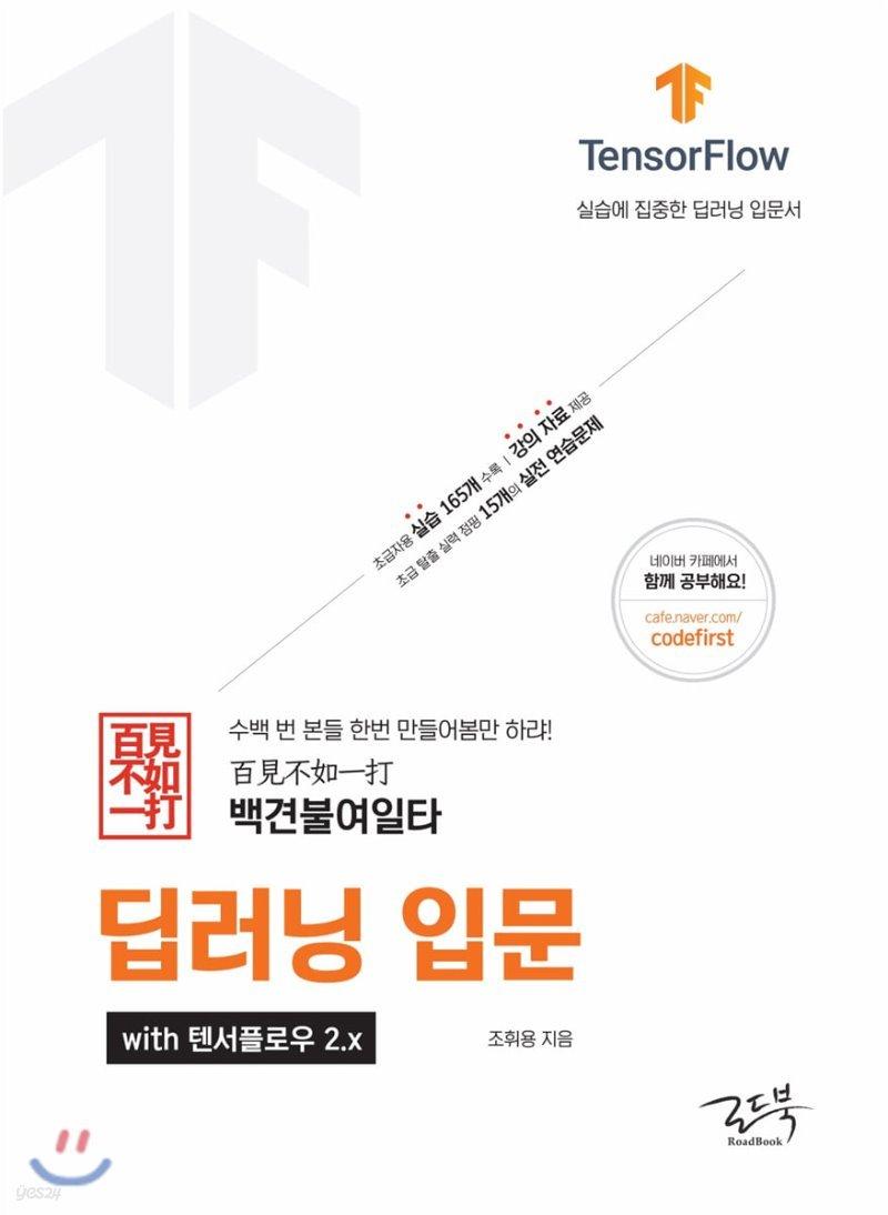 백견불여일타 딥러닝 입문 with 텐서플로우 2.x