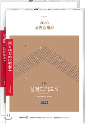 2020 박문각 공인중개사 실전모의고사 세트