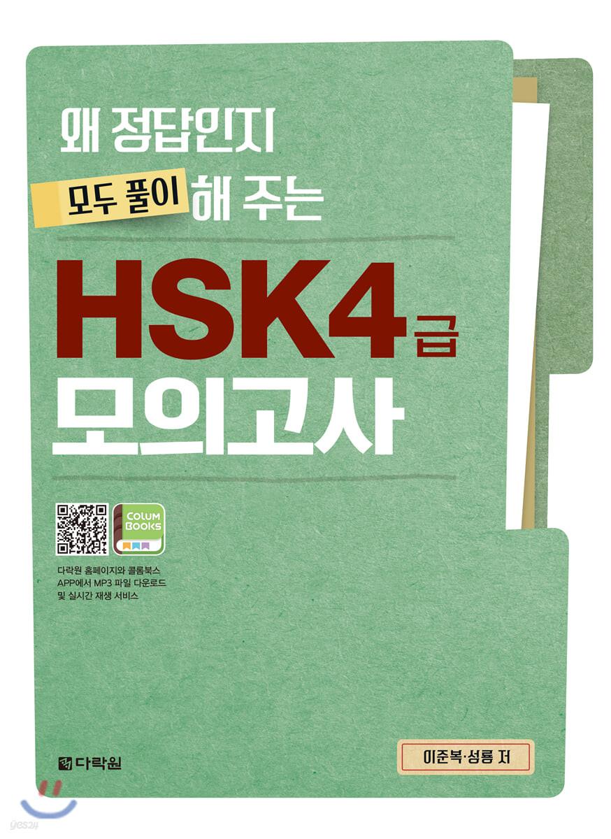 왜 정답인지 모두 풀이해 주는 HSK 4급 모의고사