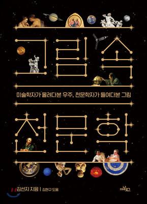 그림 속 천문학