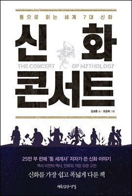 [대여] 신화 콘서트