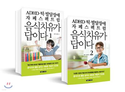 ADHD·틱·발달장애·자폐스펙트럼 음식치유가 답이다 세트