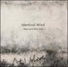 이길주 / 송미호 - Identical Mind [LP]