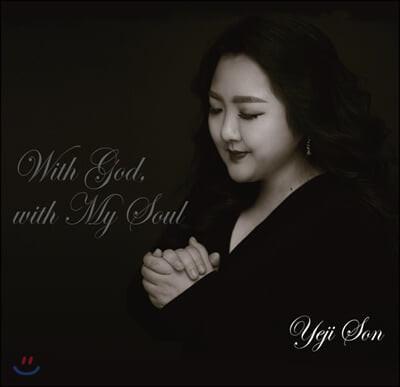 손예지 - 1집 With God, with My Soul