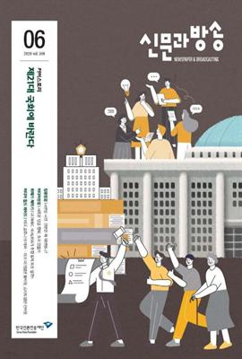 신문과방송 2020년 06월호