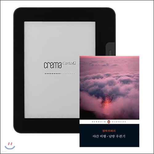 예스24 크레마 카르타G (crema cartaG) + 2020 펭귄클래식 고전베스트 130권 eBook 세트